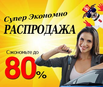 Super Savings Sale